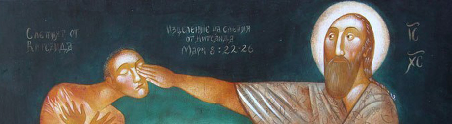 Julia Stankova: The Healing of the Blind Man at Bethsaida, detail